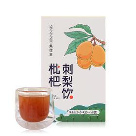 【预售至1月31日发货】枇杷刺梨饮 果浆精华 多汁美味 便携锁鲜