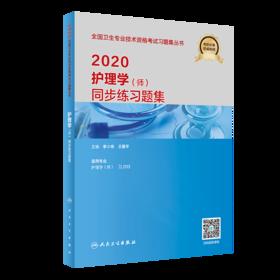2020护理学(师)同步练习题集