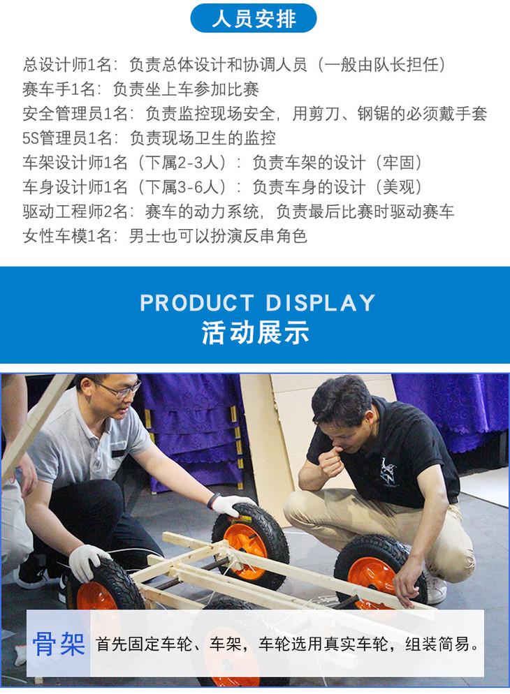 f1方程式赛车车架标准件_F1方程式赛车大型团队搭建类拓展培训活动器材车架车轮全套工具
