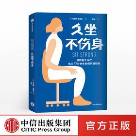 久坐不伤身 应对腰颈椎问题的日常练习 哈丽特·格里菲 著 中信出版社图书 正版