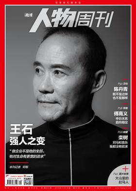 南方人物周刊杂志 2019年第35期 总613期 王石