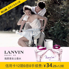 浪凡 Lanvin 我愿意女士香水