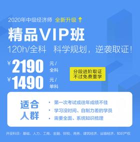 2020年中级经济师-精品VIP班