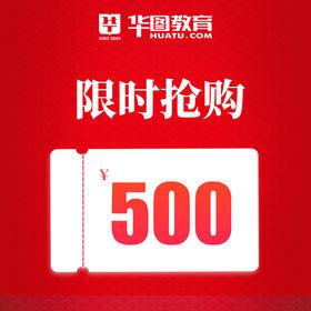 2020年新疆公务员500元定金券