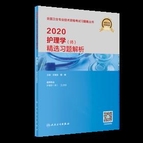 2020护理学(师)精选习题解析