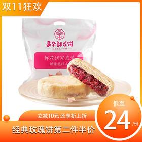 【第二件半价】减10元 享折上折 嘉华鲜花饼经典玫瑰饼10枚云南特产零食