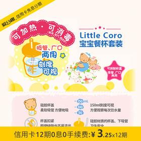 贝亲(Pigeon)DA99 Little Coro 宝宝餐杯套装