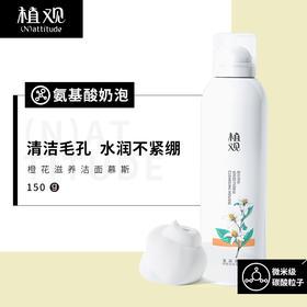 植观氨基酸洁面慕斯·橙花滋养系列150g(植观官方旗舰店)