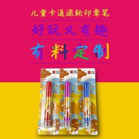 童画卡通滚轮印章水彩笔 红蓝紫三色30支/盒  2.63元/支
