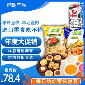 【临期】进口零食套餐组合10