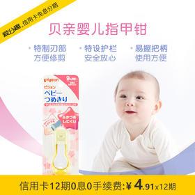 婴儿指甲钳/刀 15107