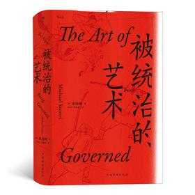 被统治的艺术 中华帝国晚期的日常政治(知名媒体人高晓松推荐,《明朝那些事儿》作者当年明月作序)
