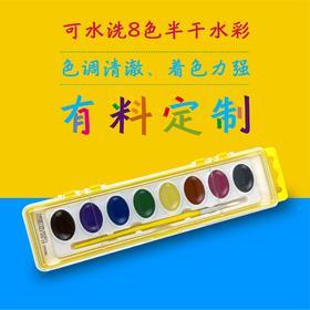 童画可水洗8色半干水彩 10盒 3.6元/盒
