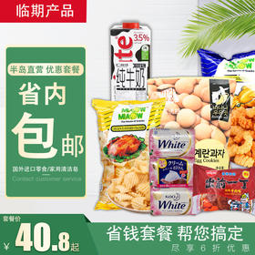 【临期】进口零食套餐组合1