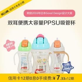 贝亲双耳便携大容量PPSU宝宝儿童吸管杯
