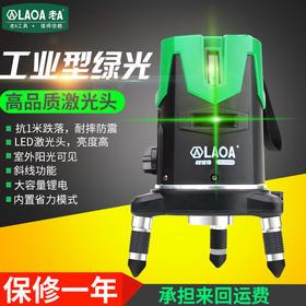 老A专业型绿光水平仪激光2线3线5线强光细线红外线自动调平水仪