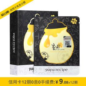 春雨(papa recipe)黑色卢卡蜂蜜面膜贴 补水保湿修护面膜 敏感肌可用黑面膜 10片/盒