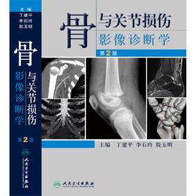 骨与关节损伤影像诊断学(第2版)
