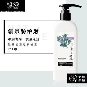 植观氨基酸 · 蓬松丰盈护发素251g(植观官方旗舰店)