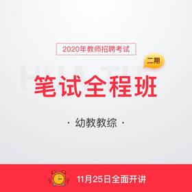 【幼教教綜】2020年教師招聘考試筆試全程班(二期)【全國/安徽/福建】