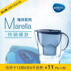 碧然德(BRITA)过滤净水器 家用滤水壶 净水壶 Marella 海洋系列 3.5L