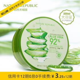 韩国进口 自然共和国 芦荟保湿清洁300ML一盒