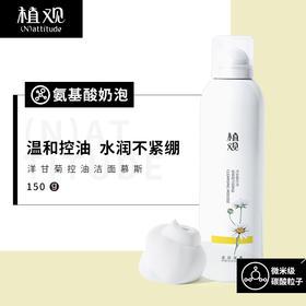 植观·氨基酸洋甘菊控油洁面慕斯150g(植观官方旗舰店)