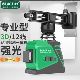 老A 专业型12线水平仪绿光激光贴墙仪贴地仪高度强光红外线水平仪