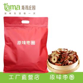 【塔玛庄园】原味枣圈500g好吃不上火  香酥脆