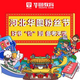 河北华图粉丝节,11月16日12点等你来抢