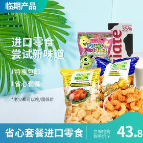 【临期】进口零食套餐组合7