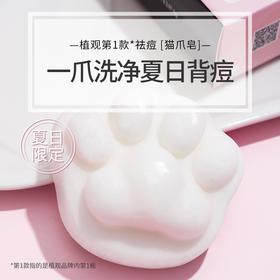 植观薰衣草精油·控油祛背痘猫爪皂(植观官方旗舰店)