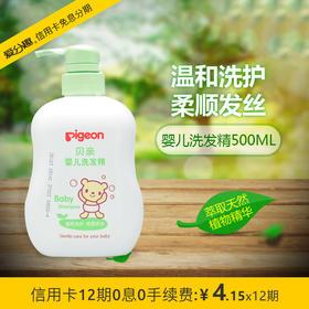 贝亲(Pigeon)婴儿洗发精 儿童洗发水500ml IA109