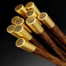 五福圆头 镶嵌铜 鸡翅木筷子无漆无蜡 10只套装