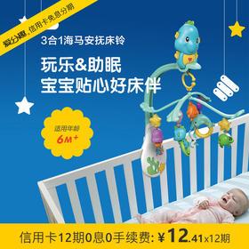 费雪 新生儿安抚益智早教玩具 海马安抚床铃 DFP12 6M+