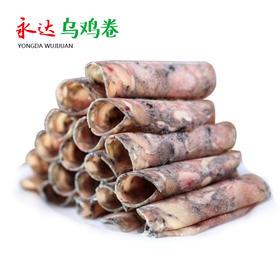 永达 精品乌鸡卷250g/盒 火锅乌鸡卷 火锅食材-865107