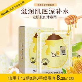春雨(papa recipe)蜂蜜面膜 补水保湿舒缓滋润无添加面膜 敏感肌可用黄色经典版 10片/盒