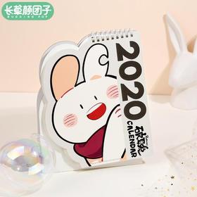 长草颜团子 破耳兔2020年日历动漫卡通