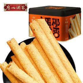 广州酒家 椰香蛋卷礼盒休闲零食下午茶办公室点心饼干零食