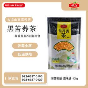爱点 苦荞麦茶(原味袋 400g)