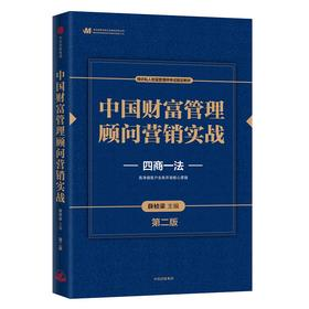 中国财富管理顾问营销实战 薛桢梁 主编 中信出版社图书 正版书籍 预售