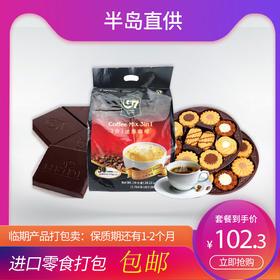 【临期】进口零食套餐组8(HEIDI赫蒂巧克力/Torte cookies曲奇饼干/3合1 速溶咖啡)