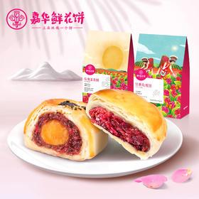 【嘉华鲜花饼 】经典玫瑰饼*6+蛋黄酥*6云南特产零食品传统糕点心