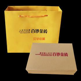 第四版1980年5角百钞金砖礼盒