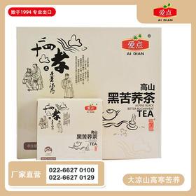 爱点 高山黑苦荞茶(960g 礼盒装)