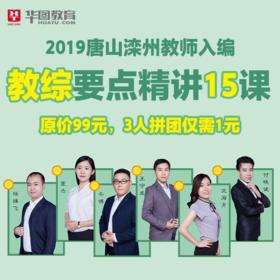 2019唐山滦州教师入编教综要点精讲15课