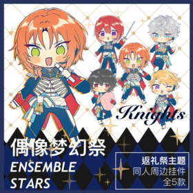 预售 ES knights返礼祭主题挂件5款