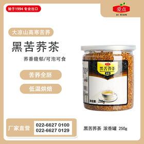爱点 黑苦荞茶(250g 浓香罐)买一赠一