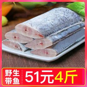 【半岛商城】新鲜刀鱼段 4袋*500g 冷冻海鲜活刀鱼中段带鱼段 舟山刀鱼