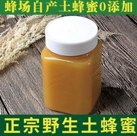 【食品】土蜂蜜纯正天然深山农家自产野生百花蜜500g结晶蜂蜜+80
